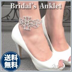 アンクレット ブレスレット レディース ビジュー ヘッドドレス パーティー ブレス アクセサリー クリスタル ラインストーン