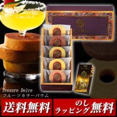 Tresore Dolce(トレゾア ドルチェ) フルーツカラーバウムGIFT TRE-AE [お中元][ギフト][のし可]