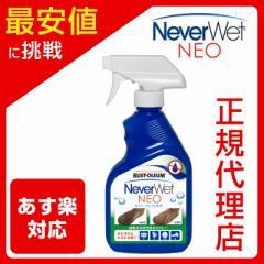 【50%OFF】TVで話題!ネバーウェット ネオ(NeverWet NEO)325ml 強力!超はっ水 防水スプレー 【日本正規代理店】