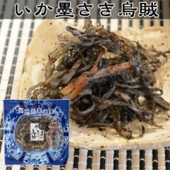 いか墨さき烏賊 レギュラー 45g いかすみ さきいか 焼酎にあう つまみ 珍味 日本酒にあう イカスミ風味 いか 烏賊 イカ