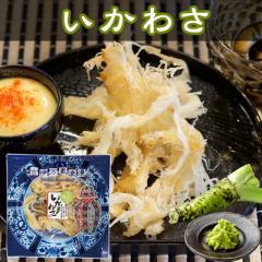 いかわさ レギュラーパック 68g 日本酒に合う珍味おつまみ焼酎に合う珍味おつまみワイン 珍味 わさび 風味 イカ 烏賊
