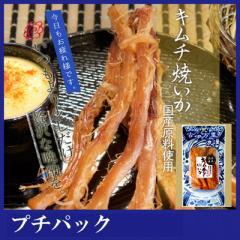 キムチ焼いか プチパック 19g ビールにあう つまみ 珍味 おつまみ 日本酒 焼酎にあう 珍味おつまみ 烏賊 イカ キムチ風味