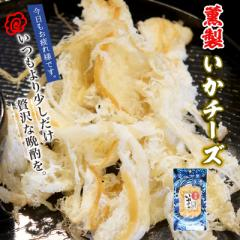 薫製いかチーズ プチパック:おつまみ 酒のつまみ 珍味 つまみ 高級 焼酎 日本酒 ビール 酒の肴 食品 食べ物