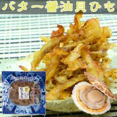 バター醤油 貝ひも レギュラーパック 70g 日本酒 焼酎 ビール にあう 珍味 おつまみ 酒の肴  単品