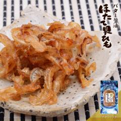 バター醤油 貝ひも プチパック 25g 日本酒 焼酎 ビール にあう 珍味 おつまみ 酒の肴。バター醤油 風味 カイヒモ かいひも 貝ひも