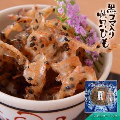黒ごま 入り 焼 貝ひも レギュラーパック 70g 日本酒 に合う 珍味 おつまみ 焼酎 に合う 珍味