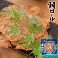 鯛ロール レギュラーパック 80g 日本酒に合う 珍味 おつまみ 焼酎に合う 酒の肴 たい タイ