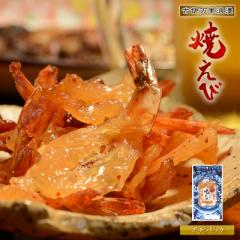 焼えび プチパック 17g ビール日本酒焼酎にあう珍味おつまみ酒の肴。海老 エビ 珍味