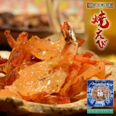焼えび レギュラーパック 40g ビールに合う 珍味 おつまみ 日本酒に合う 焼酎に合う 海老 エビ