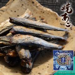 焼飛魚 焼あごレギュラーパック 98g 日本酒に合う 珍味 おつまみ 焼酎に合う やきあご あご