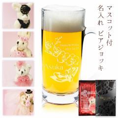 名入れギフト 母の日 プレゼント 母 誕生日プレゼント 女性 マスコット付き 名前入り グラス ホワイトデー ビールジョッキ ビールグラス