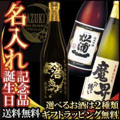 名入れ プレゼント 父 誕生日プレゼント 焼酎 日本酒 お酒 ボトル彫刻 バレンタイン 名前入り ギフト 2種から選べる