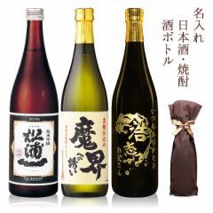 名入れ プレゼント 父 誕生日プレゼント 焼酎 日本酒 お酒 ボトル彫刻 バレンタイン 名前入り ギフト 2種から選べる 還暦祝い 退職祝い