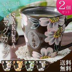 名入れ ペア マグカップ  父 母 ペアギフト 波佐見焼 桜 マグカップ 結婚記念日 両親 おしゃれ 還暦 コーヒー カップ フラワー