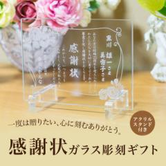 名入れ プレゼント 感謝状 ガラス彫刻 スタンド付 銀婚式 記念日 結婚記念日 両親 ギフト 母の日 父の日