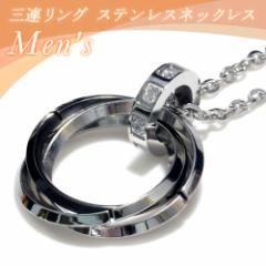 ネックレス メンズ ステンレス 三連リング ネックレス バレンタイン 誕生日 記念日 彼氏 プレゼント 男性 アクセサリー