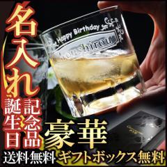 名入れ プレゼント ロックグラス 焼酎グラス 父 誕生日プレゼント バレンタイン 名前入り グラス ギフト おしゃれ 父の日