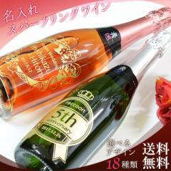名入れ プレゼント ワイン スパークリングワイン バレンタイン ホワイトデー 誕生日プレゼント 名前入り ギフト おしゃれ 2種から選べる