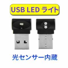 USB LEDライト 車用 コンパクト 7カラー切替 イルミネーション usb led ライト ランプ 車内照明 光センサー内蔵 簡単取付 省エネルギー