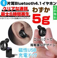 送料無料 通話可能 高音質 超小型 Bluetoothヘッドフォン 4.1 ミニイヤホン 片耳タイプ ハンズフリー 充電イヤホン