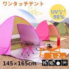 ワンタッチ日除けテント ポップアップテント 1〜2人用  収納便利 折りたたみ 簡易テント 紫外線 uvカット 雨 アウトドア 送料無料 LJ215