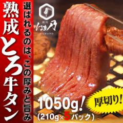 熟成とろ牛タン 1050g/のし対応可能/レビューを書いて送料無料/肉/バーベキュー/ギフトセット/焼肉/BBQ