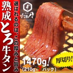 熟成とろ牛タン 1470g/のし対応可能/レビューを書いて送料無料/肉/バーベキュー/ギフトセット/焼肉/BBQ