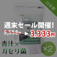 サプリメント 青汁 ガセリ菌 約2ヶ月分 乳酸菌 腸内フローラ 日本製 大麦若葉 ケール 40%OFF 週末セール