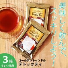 ゴールデンキャンドルデトックティ 3箱(4g×45包)プロ仕様 毎朝スッキリ! ラズベリー風味