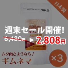 サプリメント ギムネマ タブレット 3ヶ月分 ダイエット 糖質カット 抑制 サイズ 9mm 錠剤 国産 53%OFF 週末セール