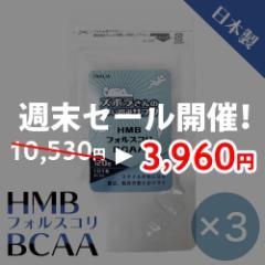 サプリメント HMB フォルスコリ BCAA タブレット 約3ヶ月分 62%OFF 週末セール