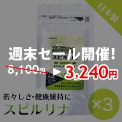 サプリメント スピルリナ タブレット 3ヶ月分 エイジングケア 健康維持 錠剤 国産 56%OFF 週末セール