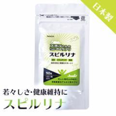 サプリメント スピルリナ タブレット 90粒入1ヶ月分 エイジングケア 健康維持 サイズ 9mm 錠剤 国産