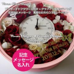 プリザーブドフラワー 時計 香りもお届け バラ 薔薇 アジサイ 母の日 結婚祝い ウェディング おしゃれ 花時計 送料無料