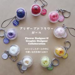 プリザーブドフラワー ギフト 花 誕生日 プレゼント プリザーブドフラワー ボール キーホルダー キーリング ストラップ バラ 薔薇