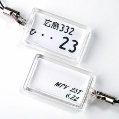 ナンバープレート ナンバー キーホルダー ストラップ 車 白色ナンバー アクリルタイプ ラッキー777 オリジナル 作成 おしゃれ かわいい