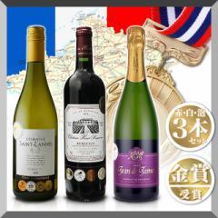 ゴールドメダル イレブン フランス産 赤 白 泡 3本セット 750mL 3本 ワイン 金賞