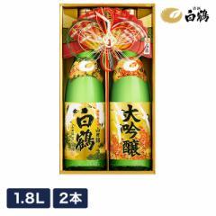 白鶴 大吟醸 山田錦金箔入りセット YD-50 日本酒 特別純米 山田錦 金箔入り