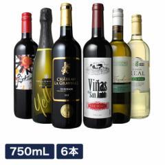 【訳あり特価】【送料無料】金賞ボルドーも入った赤・白・泡6本セット ワイン