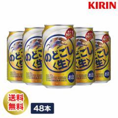 送料無料 キリン のどごし<生> 350mL×48缶 2ケース ビール その他の醸造酒(発泡性)