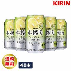 送料無料 キリン 本搾りチューハイ グレープフルーツ 350mL×48缶 2ケース チューハイ