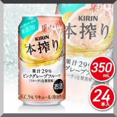 キリン 本搾り(TM)チューハイ ピンクグレープフルーツ 350mL×24本