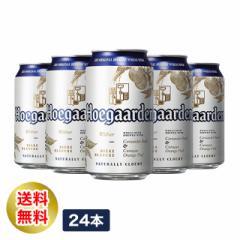 送料無料 ヒューガルデン・ホワイト 330mL×24本 賞味期限 が短いため 1ケース 発泡酒 訳あり