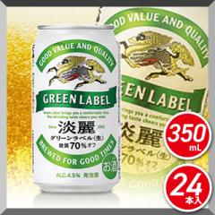 キリン 淡麗グリーンラベル 350mL 24本 1ケース ビール 発泡酒