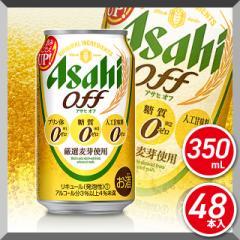 アサヒ アサヒオフ 350mL 48本 2ケース ビール 新ジャンル
