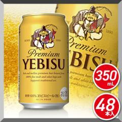 サッポロ エビスビール 350mL 48本 2ケース ビール
