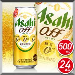 アサヒ アサヒオフ Q缶 500mL 24本 ビール 発泡酒 1ケース