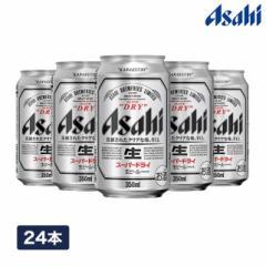 【ポイント10倍】 アサヒ スーパードライ 350mL×24缶 1ケース ビール  スマプレCP