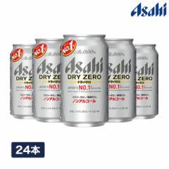 アサヒ ドライゼロ 350mL 24本 ノンアルコール飲料 1ケース