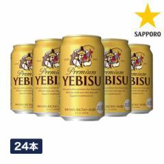 サッポロ エビスビール 350mL 24本 1ケース ビール